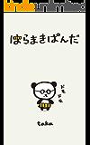 はらまきぱんだ 〜1〜