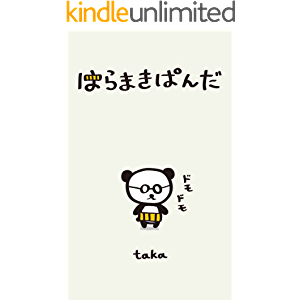 haramakipanda1 (Japanese Edition)