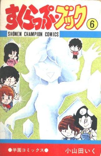 すくらっぷ・ブック (6) (少年チャンピオン・コミックス)