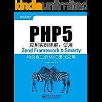 PHP5应用实例详解:使用Zend Framework&Smarty构筑真正的MVC模式应用