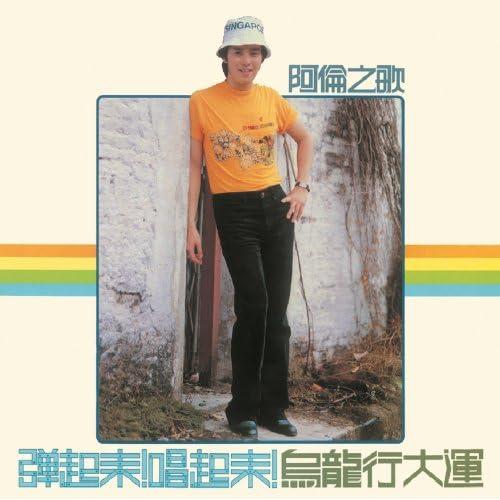 Lai Lai Lai Mp3 Song Joker Edition: Amazon.com: You Mei De Xuan Lu (Album Version): Alan Tam