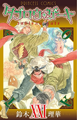 タブロウ・ゲート(21): プリンセス・コミックス