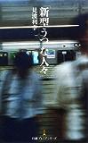 「新型うつ」な人々 (日経プレミアシリーズ)