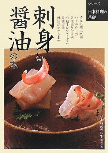 Sashimi to shoyu no hon.