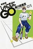 しゃにむにGO 01 (花とゆめCOMICSスペシャル)