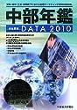 中部年鑑 DATA 2010の商品画像