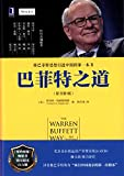 img - for The Warren Buffett Way(3rd Edition)/Chinese Edition book / textbook / text book