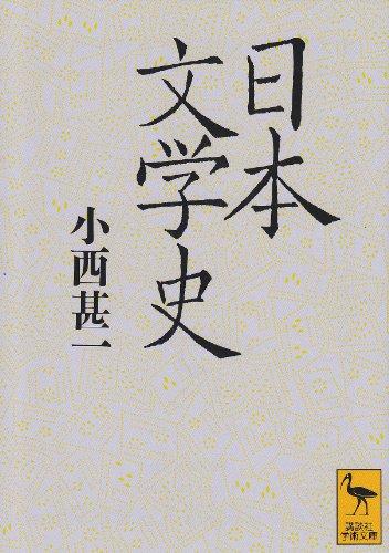 日本文学史 (講談社学術文庫)