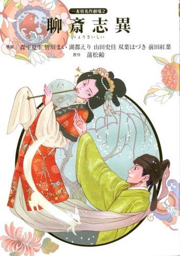 聊斎志異 (一友社名作劇場 (2))