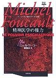 ミシェル・フーコー講義集成〈4〉精神医学の権力 (コレージュ・ド・フランス講義1973-74)