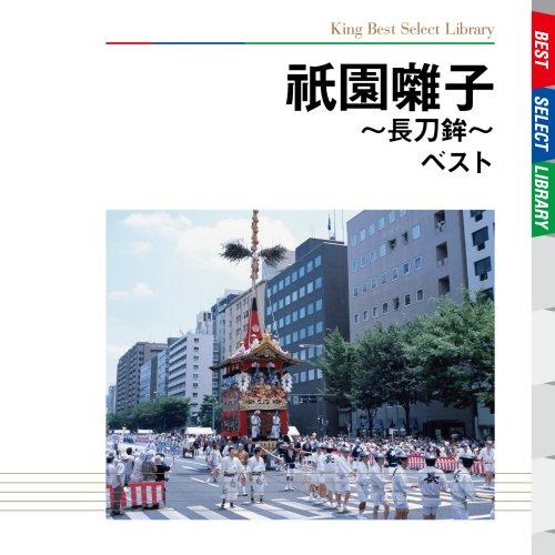 Gion Kyoto Japan (GION BAYASHI -NAGINATA-HOKO- BEST(reissue))
