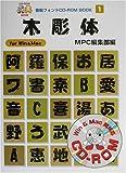 木彫体 (MPC看板フォントCD‐ROMブックシリーズ)