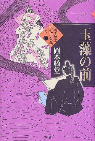 玉藻の前 (岡本綺堂伝奇小説集)