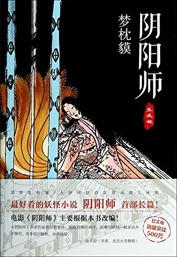The Yin Yang Master  Chinese Edition