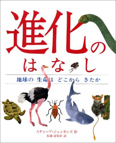 進化のはなし―地球の生命はどこからきたか (児童図書館・絵本の部屋)