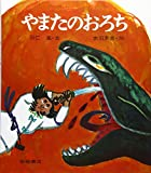 (Picture book masterpiece one of Japan reissue) Yamata no Orochi (2002) ISBN: 4265032818 [Japanese Import]
