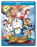 Animation - Eiga Doraemon Nobita No Shin Makai Daibouken Shichi Nin No Mahoutsukai [Japan BD] PCXE-50141