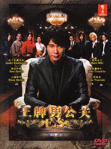 Giragira (Japanese TV Drama with English Sub)