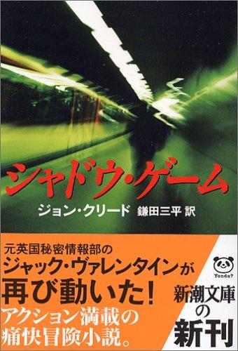 シャドウ・ゲーム (新潮文庫)