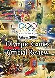 アテネオリンピック総集編 [DVD]