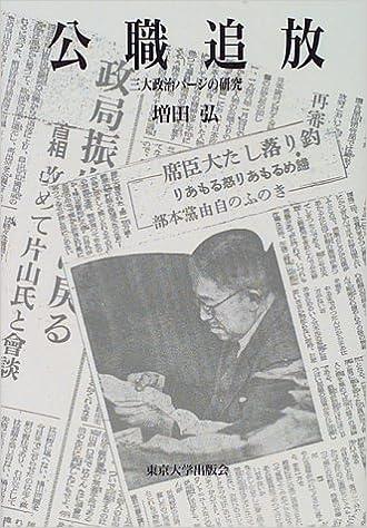 公職追放―三大政治パージの研究 ...