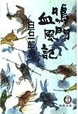 鳴門血風記 (徳間文庫)