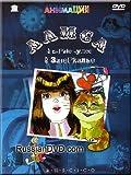 Alice in wonderland / Alisa v strane chudes