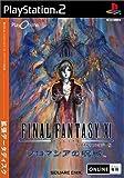 ファイナルファンタジーXI プロマシアの呪縛 拡張データディスク
