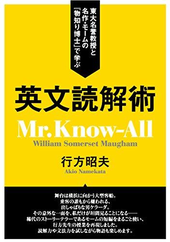 東大名誉教授と名作・モームの『物知り博士』で学ぶ 英文読解術