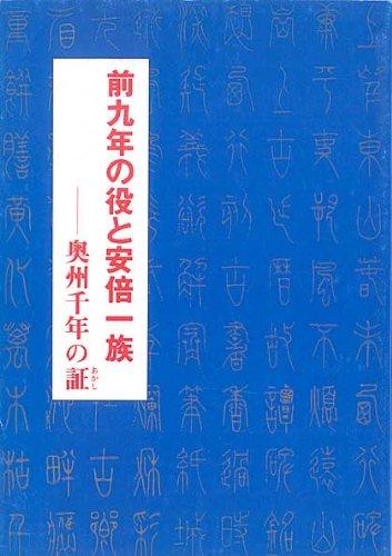 Zenkunen no Eki to Abe ichizoku: Oshu sennen no akashi (Japanese Edition)