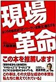 現場革命―ふつうの会社をオンリーワン企業に!