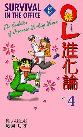 Download Survival in the Office: The Evolution of Japanese Working Women (Volume 4) pdf