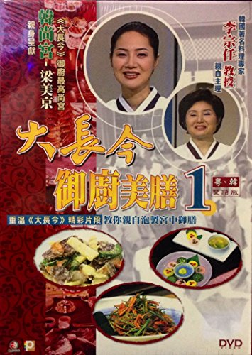 korean-royal-cuisine-vol-1-dvd-by-panorama-in-cantonese-mandarin-w-chinese-subtitle-imported-from-ho