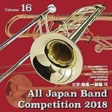 全日本吹奏楽コンクール2018 大学・職場・一般編VI<Vol.16>