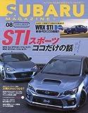 SUBARU MAGAZINE Vol.8 (CARTOPMOOK)