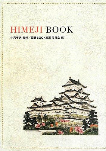 Himeji bukku. pdf epub