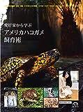 クリーパー MOOK 愛好家から学ぶアメリカハコガメの飼育術