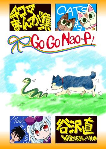 Go Go Nao-p!の感想