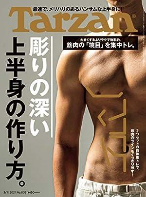 Tarzan(ターザン) 2021年3月11日号 No.805[彫りの深い上半身の作り方。]