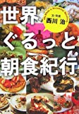 世界ぐるっと朝食紀行 (新潮文庫)