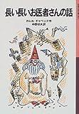 長い長いお医者さんの話 (岩波少年文庫 (002))