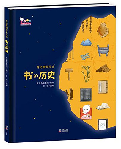 The History of Books (Chinese Edition) PDF