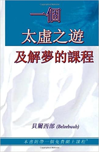 A Course in Astral Travel and Dreams (Chinese) (Chinese Edition