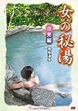 DVD>女の秘湯日光編 (<DVD>)