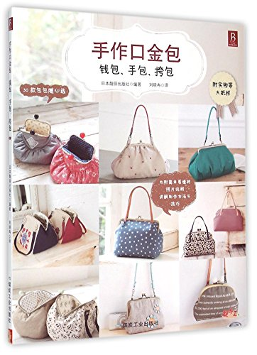 Hand-made Metal-opening Bags: Wallets, Handbags, Satchels (Chinese Edition)