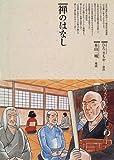 禅のはなし (仏教コミックス―ほとけの道を歩む (54))