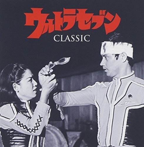 Ultra Seven Classic by Classic (2013-12-10?