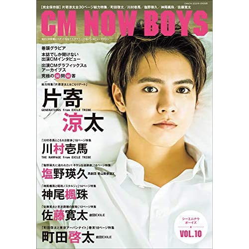 CM NOW BOYS VOL.10 表紙画像