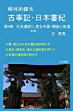 Kaitaiteki Fukugen Kojiki-Nihonshoki Dai 4 kan: The relation between Japan and China Korea (Japanese Edition)