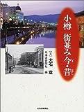 小樽 街並み今・昔